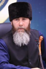 Муфтий Чечни пригрозил французам в России: «Макрон далеко»