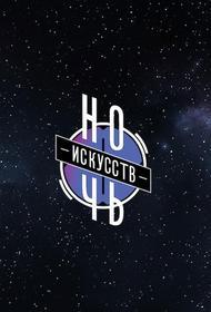 Парки столицы примут участие в онлайн-акции «Ночь искусств» — Сергунина