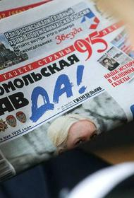 В белорусской «КП» начались увольнения после назначения редактора из Хабаровска
