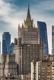 МИД РФ ответил на письмо Пашиняна о консультациях в сфере безопасности
