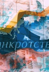 Российский бизнес может накрыть вторая волна банкротств