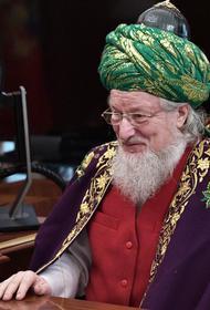 Верховный муфтий России раскритиковал проявление агрессии из-за карикатур