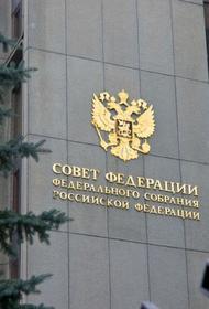 Совет Федерации после реформирования может стать клубом для почётных пенсионеров