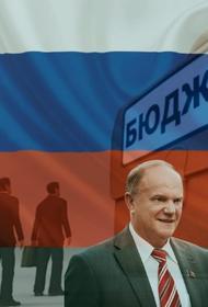 Лидер КПРФ Геннадий Зюганов: «Обращаюсь к губернаторам – давайте вместе восстанем против безобразия!»