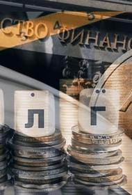 Минфин РФ ставит рекорды по наращиванию госдолга