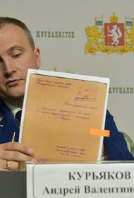 Уволен расследовавший гибель группы Дятлова прокурор