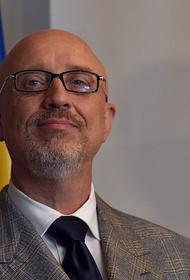 Украинский вице-премьер Резников назвал два варианта решения проблемы «больных» территорий ДНР и ЛНР