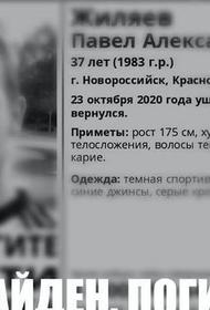 В Новороссийске нашли мёртвым пропавшего неделю назад мужчину