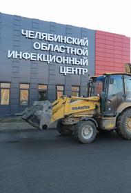 В Челябинской области открывают новую инфекционную больницу