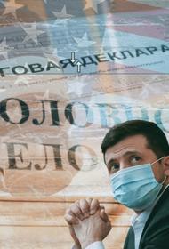 Политический кризис на Украине: Зеленский распускает Конституционный суд, а его глава заявляет о госперевороте