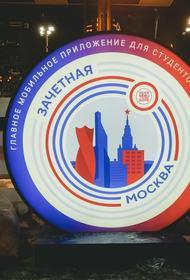 Сергунина пригласила молодежь к участию в краудсорсинг-проекте «Зачетная Москва»