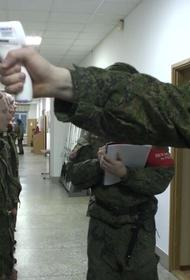 В Минобороны говорили об инфицированных коронавирусом в ВС РФ