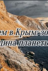 Едем в Крым: золотая середина планеты Земля