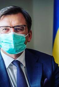 Глава МИД Украины Кулеба анонсировал саммит «Крымской платформы» в Киеве