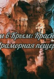 Едем в Крым: Красные или Мраморная? Эти загадочные пещеры