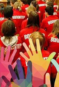 Сергунина: В Москве насчитывается более 97 тысяч волонтеров