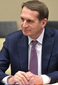 Нарышкин назвал «серьёзный механизм», которым Запад хотел оживить протестное движение в РФ
