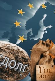 Госдолг стран Евросоюза в 2020 году превысит исторический максимум