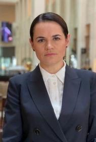 Светлана Тихановская высказала свою позицию по Крыму