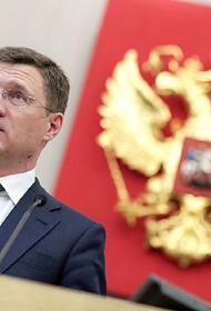 Новак назвал две главные задачи энергетической стратегии России