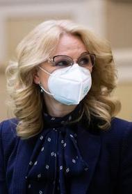 Голикова назвала регионы, где коек в больницах для больных коронавирусом почти не осталось