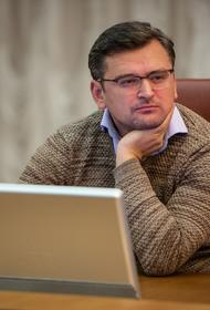 Дмитрий Кулеба оценил закрытие торгпредства России на Украине