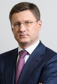 Эксперт Дмитрий Журавлев считает, что назначение Новака на пост вице-премьера меняет приоритеты в энергетике