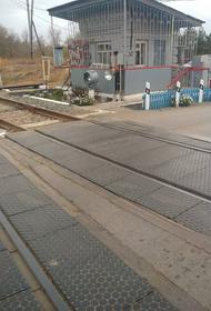 В Волгоградской области отремонтировали переезд с пропуском 600 авто в сутки