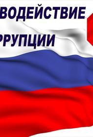 В Москве прошла научно-практическая конференция по противодействию коррупции