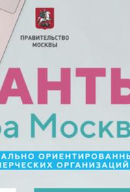 Сергунина: За 5 лет Москва выделила более 1,5 млрд руб на гранты социальных проектов НКО