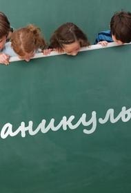 Московские школы перенесли ноябрьские каникулы на более ранний срок