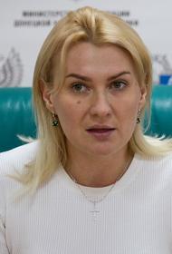 Омбудсмен ДНР Морозова: кабмин Украины фактически пытается легализовать концлагеря для россиян