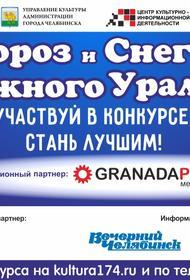 В Челябинской области ищут лучших Дедов Морозов со Снегурочками