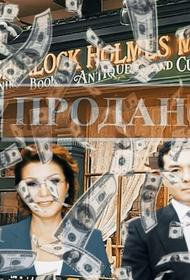 Миллионы фунтов стерлингов потрачены семьей Назарбаева на выкуп домов на Бейкер-стрит