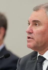 Володин раскритиковал работу глав думских комитетов, избегающих диалога с обществом