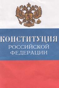 Климов уточнил предложение сенаторов увольнять педагогов за подстрекательства к нарушению Конституции РФ