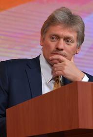 В Кремле заявили, что введение специальных мер поддержки для артистов в РФ не рассматривается