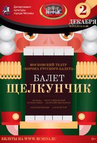Новая версия Щелкунчика к юбилею Чайковского