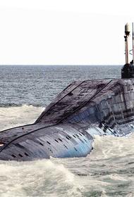Sohu назвало российские подлодки проекта «Ясень» «самым большим кошмаром» для флота США