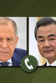 Глава МИД Китая заявил о готовности объединиться с РФ для борьбы с глобальной гегемонией