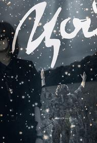 Артемий Троицкий призвал бойкотировать фильм Алексея Учителя «Цой»