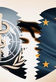 Евросоюз планирует стать независимым от ВОЗ