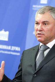 Спикер Госдумы Володин высказался против штрафов за превышение скорости на 1 км/ч