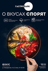 В челябинском ТРЦ «Фокус» открывается новый гастропарк