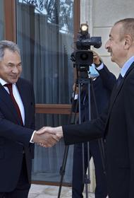 Алиев на встрече с Шойгу заявил об окончании конфликта в Карабахе
