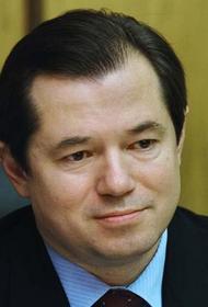 Сергей Глазьев заявил о ключевой роли России в начавшемся глобальном переделе мира