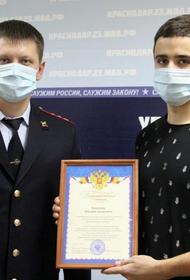 В Краснодаре полицейские наградили спасшего школьника подростка