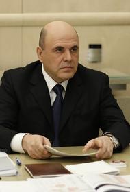 Мишустин заявил, что россиян не будут заставлять делать вакцину от коронавируса