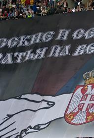 В Сербии выяснили, как граждане страны относятся к России, Китаю и ЕС