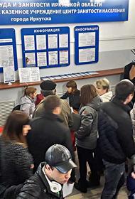 Центр занятости населения города Иркутска открывает двери для граждан